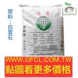 美林鈣鎂肥料