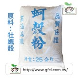 蚵殼粉/25公斤