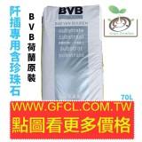 BVB培養土7H(阡插專用含珍珠石)/70L