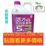 農友牌台肥活力5號生技營養劑(無10+1)