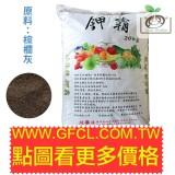 綠林牌鉀霸-粉狀(可以養菌用) (無10+1))