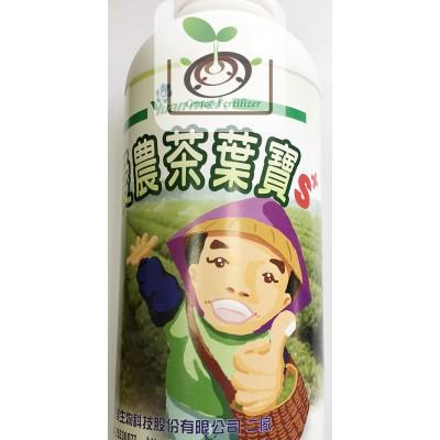 新愛農茶葉寶