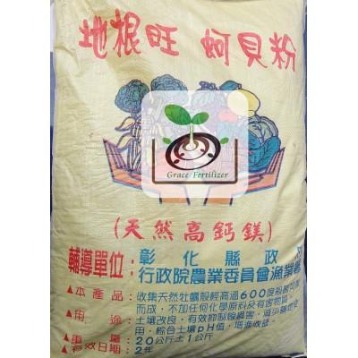 蚵貝粉-粗粒/20Kg (本商品無10+1優惠)